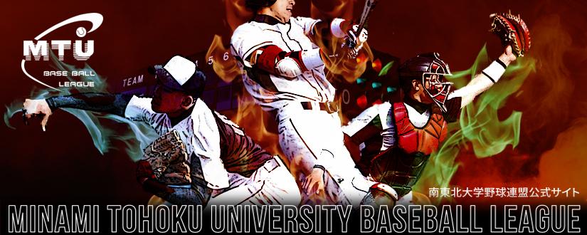 南東北大学野球連盟,大学野球連盟 MINAMI TOHOKU UNIVERSITY BASEBALL LEAGUE MTU